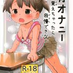 【エロ漫画】小学生だって気持ちイイっことしたいんだもん!角オナニーでマジイキしちゃう!