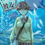 【エロ漫画】高校の制服を着て水族館デートする女子大生。エッチなことばかり考えちゃうの…