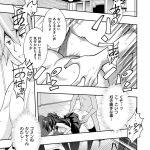【エロ漫画】彼氏から寝取られちゃうの…それでも彼氏の為ってどういうこと?