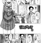 【エロ漫画】先生を誘惑してカレカノに!夜のお相手も、お料理作ってお出迎えも致します!