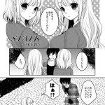 【エロ漫画】双子の姉妹で姉妹丼。両親が帰ってくるまでの三日間仲良くしましょうね。