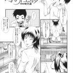 【エロ漫画】旦那の出張中に息子の友人の肉便器になった人妻。娘の前で公開セックス!