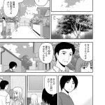 【エロ漫画】気になる隣人はまさかの…高級肉のお礼、人肌で返しちゃったのに!