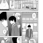 【エロ漫画】高校時代の元クラスメイト。再会した機会に私の処女貰って!