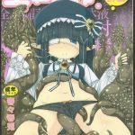 【エロ漫画】ルナールが触手でオナニー。拘束されて挿入されたら快楽に逆らえない!【グラブル】