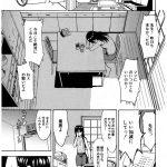 【エロ漫画】女教師の自宅に押し掛けた脅迫魔。サディスト娘連れてきたから3人で愉しみましょう…w