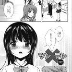 【エロ漫画】大好きなお姉ちゃんが大好きな彼氏とエッチしてて嫌なわけないじゃない。妹の私も混ぜて欲しかっただけなの…