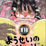 【エロ漫画】JS魔法少女が男達の欲望でできた触手チンポで大量のザーメンを飲まされ調教されていく…