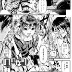 【エロ漫画】JS妹のパンツでオナってるのがバレてしまい妹のおもちゃにされちゃうお兄ちゃんw