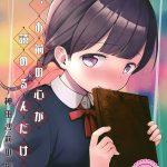 【エロ漫画】俺、お前の心が読めるんだけど vol.2【オリジナル】