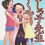 【エロ漫画】おしっ子先生7~。【オリジナル】