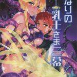 【エロ漫画】となりの乳王さま三幕【FateGrand Order】