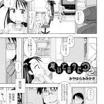 【エロ漫画】思い通りに【オリジナル】