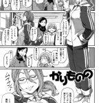 【エロ漫画】かりものの【オリジナル】