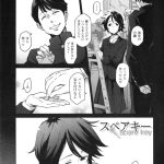【エロ漫画】スペアキー【オリジナル】