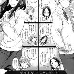 【エロ漫画】プライベートスタンダード【オリジナル】