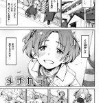 【エロ漫画】メヂカラ【オリジナル】