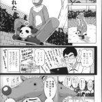 【エロ漫画】うちのさんたちゃん【オリジナル】