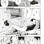 【エロ漫画】turn【オリジナル】
