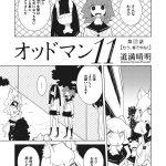 【エロ漫画】オッドマン【オリジナル】