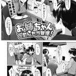 【エロ漫画】お姉ちゃんごめん、もう無理【オリジナル】