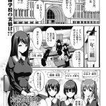 【エロ漫画】お嬢様の処女は兄の物【オリジナル】