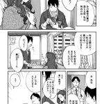 【エロ漫画】ようこそ【オリジナル】