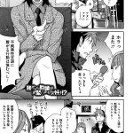 【エロ漫画】熱ギャル共闘はお堅いのがお好き【オリジナル】