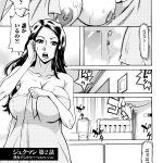 【エロ漫画】ジュクマン2【オリジナル】