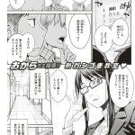 【エロ漫画】Carrot Student【オリジナル】