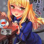 【エロ漫画】ペリーヌさんと机のかど【ストライクウィッチーズ】