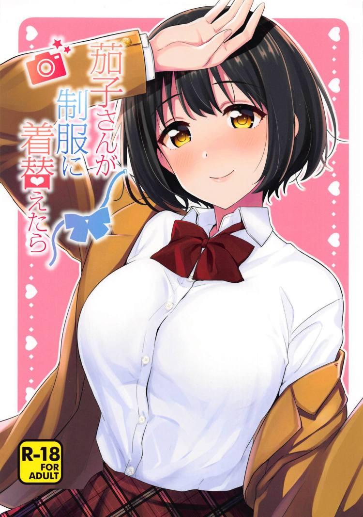 【エロ漫画】茄子さんが制服に着替えたら【アイドルマスターシンデレラガールズ】
