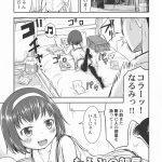 【エロ漫画】なるみの部屋【オリジナル】