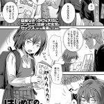 【エロ漫画】はじめてのアルバイト【オリジナル】