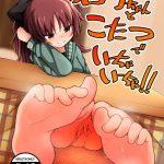 【エロ漫画】杏子ちゃんとこたつでいちゃいちゃ!!【魔法少女まどか☆マギカ】