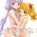【エロ漫画】とけいじかけのあい【HUGっと!プリキュア】