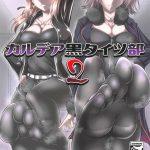 【エロ漫画】カルデア黒タイツ部2【FateGrand Order】