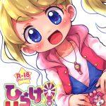 【エロ漫画】ひらけ!HRKMnk【キラキラハッピー☆ ひらけ!ここたま】