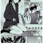 【エロ漫画】おひるどき【オリジナル】
