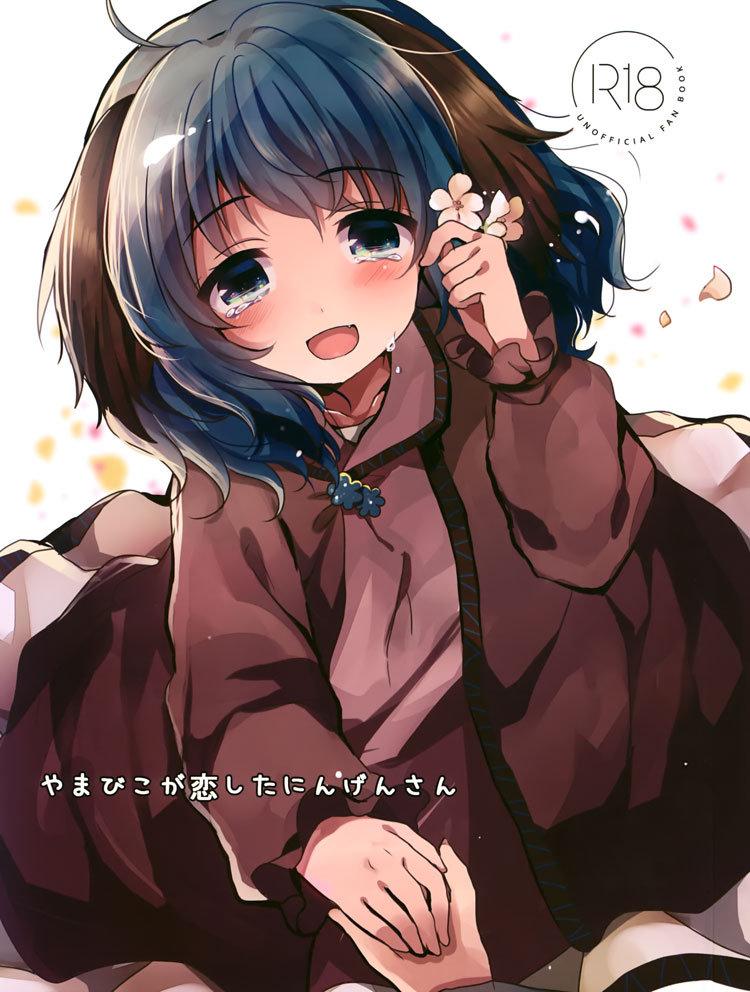 【エロ漫画】やまびこが恋したにんげんさん【東方Project】