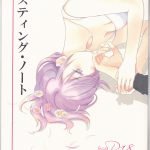 【エロ漫画】ラスティング・ノート【東京喰種re】
