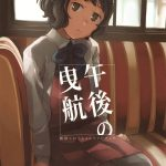 【エロ漫画】午後の曳航【艦隊これくしょん -艦これ-】