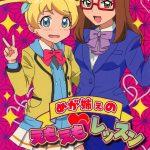 【エロ漫画】めが姉ぇのえもえもレッスン【キラッとプリ☆チャン】