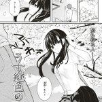 【エロ漫画】うす紅色の面影【オリジナル】