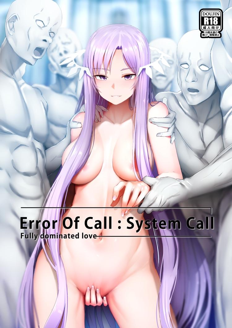 【エロ漫画】Error Of Call System Call【ソードアート・オンライン】