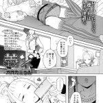 【エロ漫画】ぎふ【オリジナル】