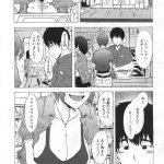 【エロ漫画】こうして僕は彼女たちのモノ【オリジナル】