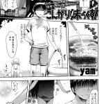 【エロ漫画】こんがり妹っくす【オリジナル】