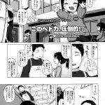 【エロ漫画】おしえてせんせぇ!【オリジナル】