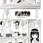 【エロ漫画】DX女子会1【オリジナル】